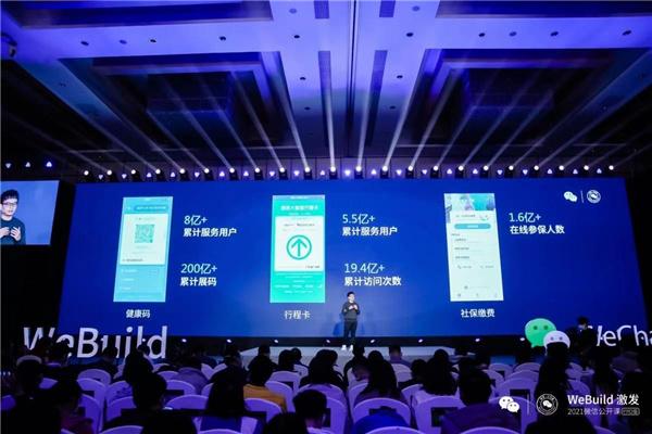 2021微信公开课PRO首次全程线上直播:微信十年,持续激发数字经济创造力