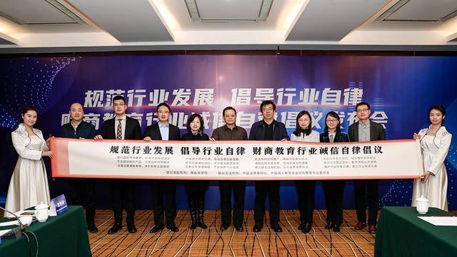 引领财商教育规范发展,微淼商学院发起行业首个自律倡议