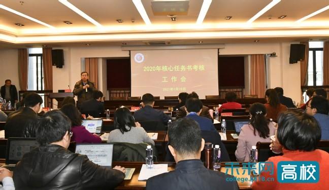 上海电力大学召开2020年度二级单位核心任务书考核答辩评审会