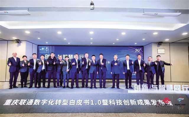 """重庆联通 双城""""一致行动""""  共谋智慧创新"""