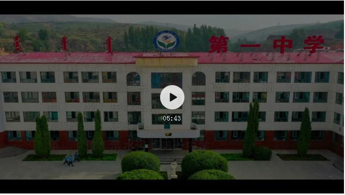 清水河县第一中学喜获2020年呼和浩特市中华经典诵读比赛二等奖