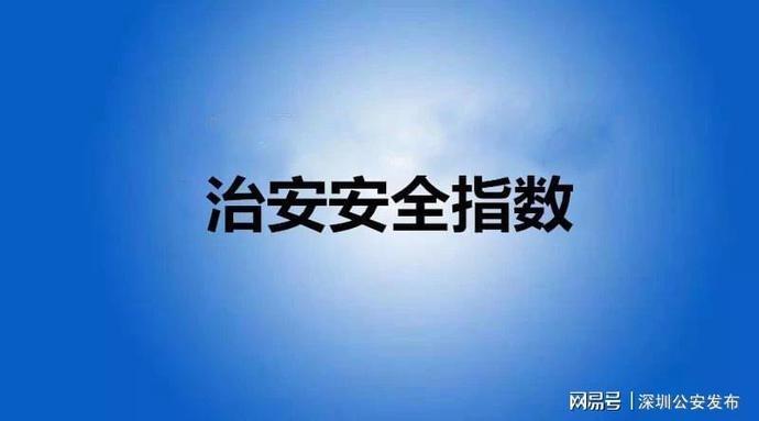深圳警方发布2021年第3期全市各街道治安安全指数