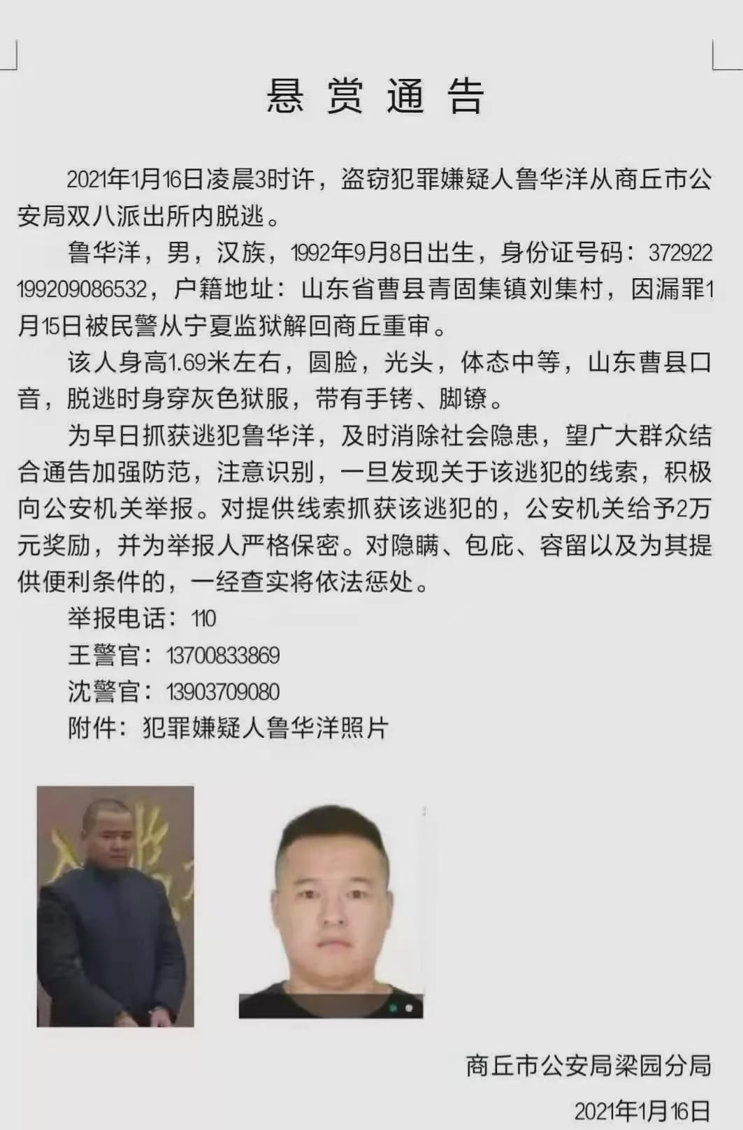1月16日逃脱的曹县籍犯罪嫌疑人,已被抓获!