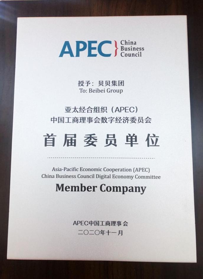 """贝贝集团被授予""""APEC中国工商理事会数字经济委员会""""首届委员单位"""