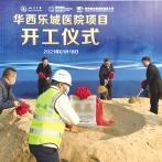三大特色助力自贸港建设