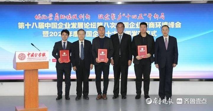 """开发区荣获""""2020年度中国企业营商环境(案例)十佳园区"""""""