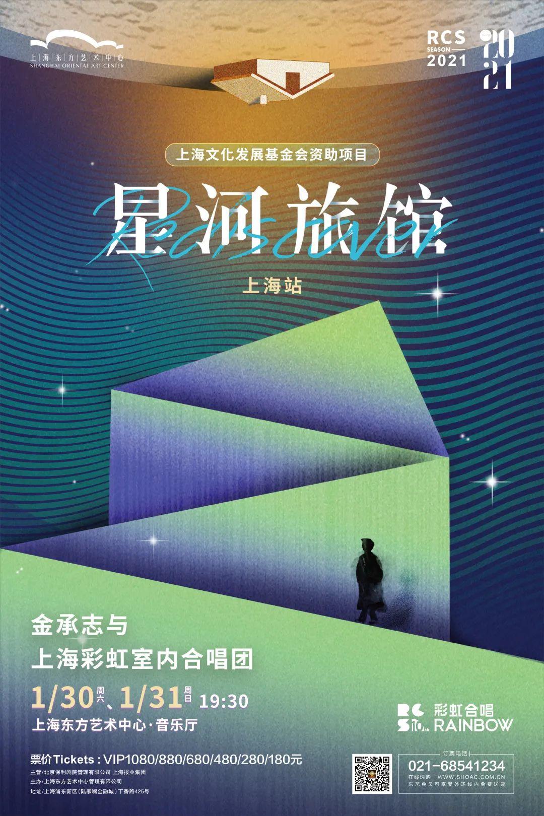 彩虹现场|《星河旅馆》上海站,正式定档!