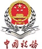 国家税务总局海南省税务局