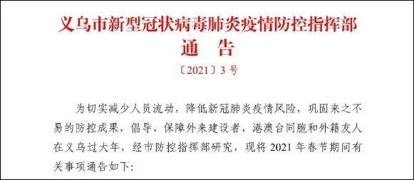 义乌春节防疫通告火了图片