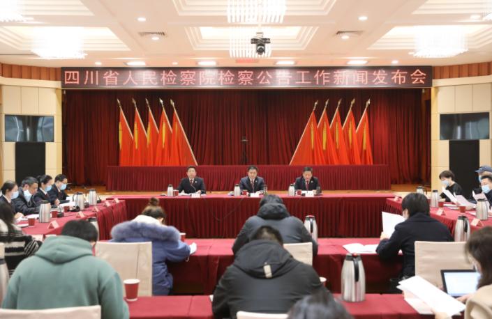 公开接受监督:四川检察机关将向全社会发布典型案例、重要检察文件