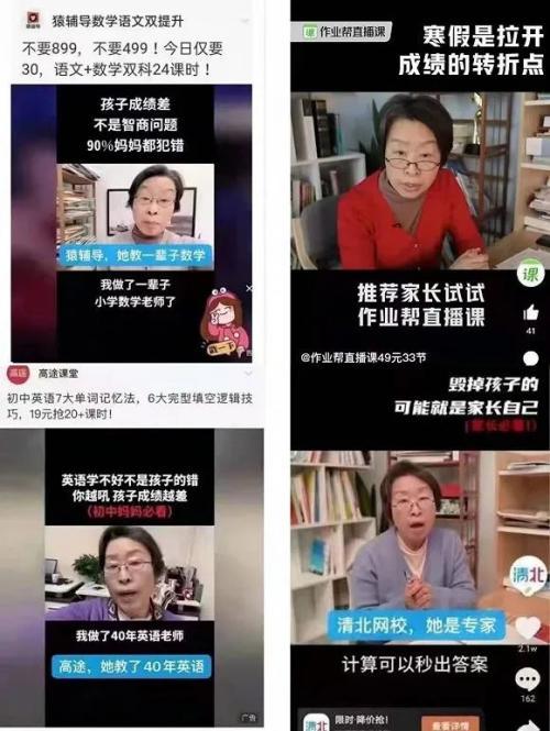 猿辅导、作业帮……四家机构虚假广告上热搜 中纪委出手了!