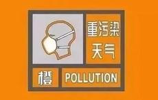 2021年1月19日15时起,泰安发布重污染天气橙色预警