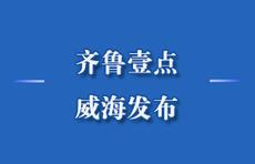 加强疫情防控,威海交警支队车管所服务大厅公布新规
