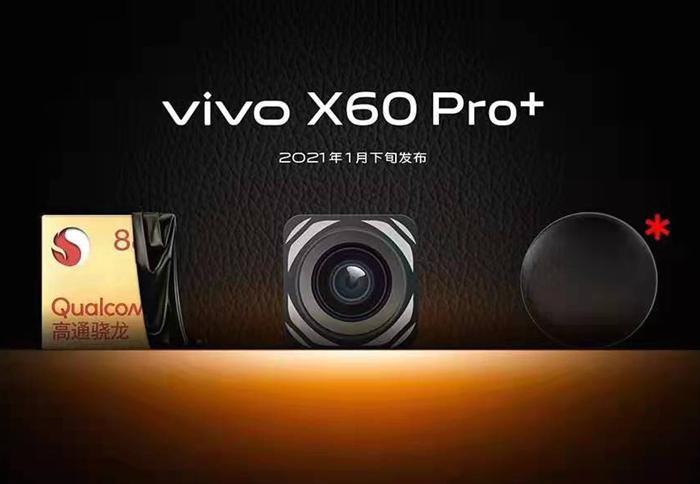 vivo X60 Pro+即将发布 搭载双主摄影像系统+高通骁龙888处理器