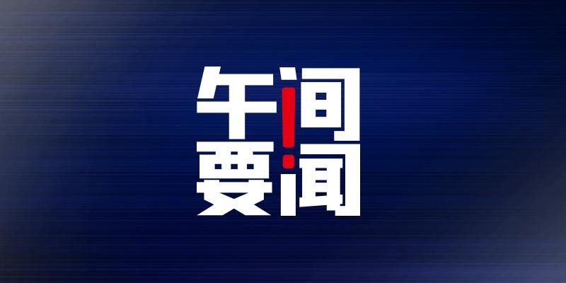 午间要闻 | 发改委:超1亿农业转移人口在城镇落户;腾讯致歉QQ读取浏览器历史;王府井拟合并老牌百货
