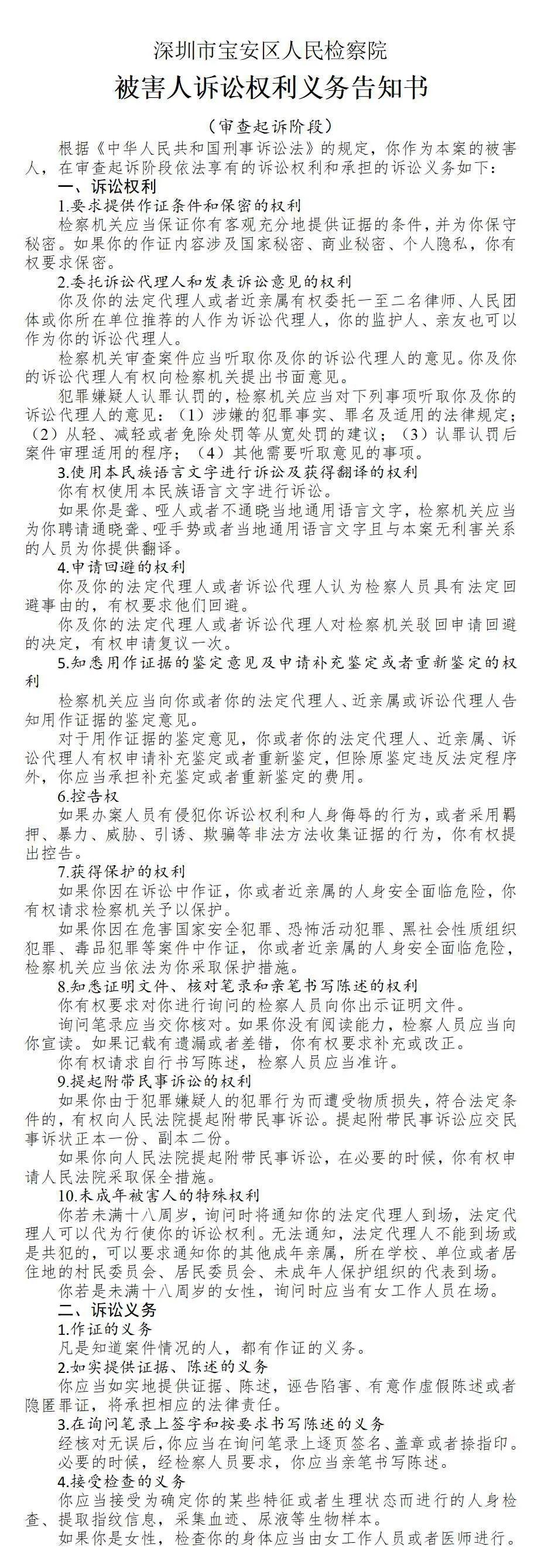 公告 | 犯罪嫌疑人陈金龙、姜振航等4人涉嫌合同诈骗案被害人诉讼权利义务告知书