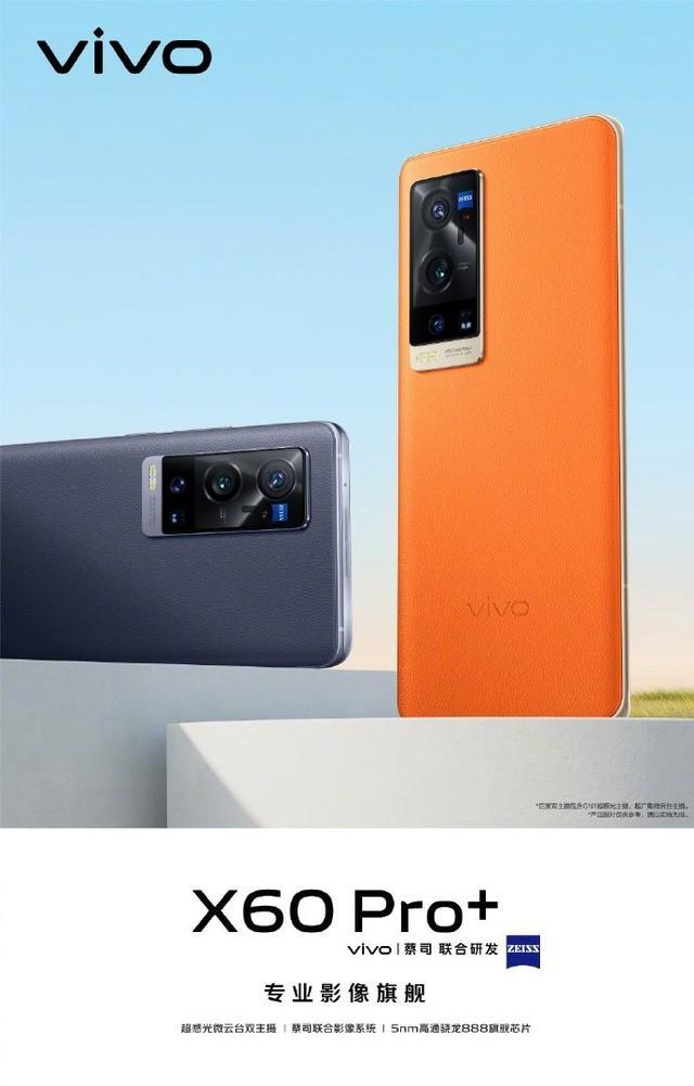 超大杯,超精彩:vivo X60 Pro+官方海报公布