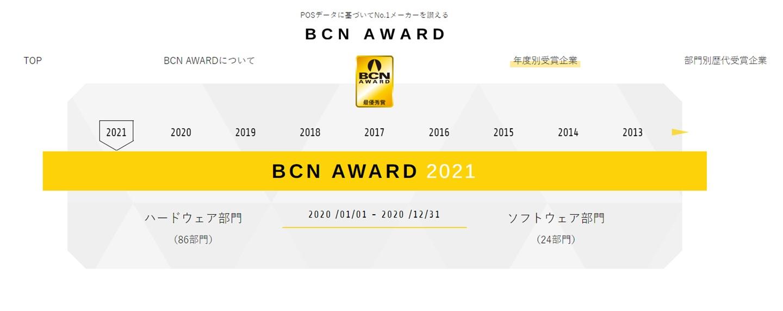 日本 BCN AWARD 2021 榜单发布:佳能与索尼分获单反/无反相机销量冠军