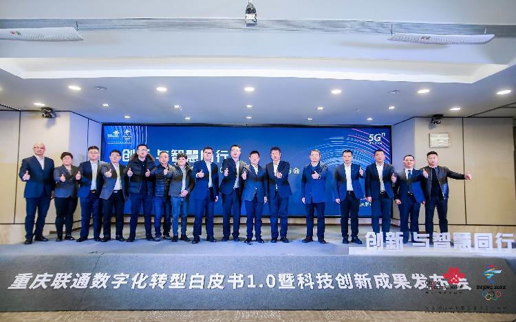 重庆联通加速数字化转型,全面发力生态运营