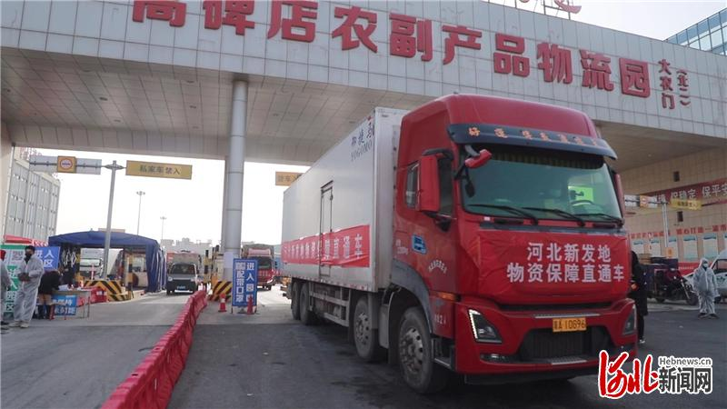 高碑店新发地10天调配4000余吨果蔬保供石家庄