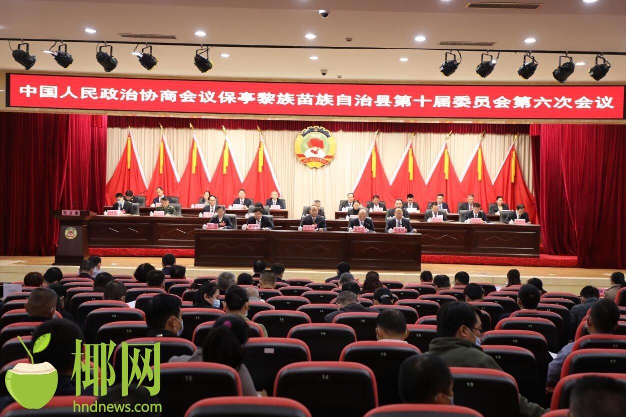 政协保亭县十届六次会议开幕