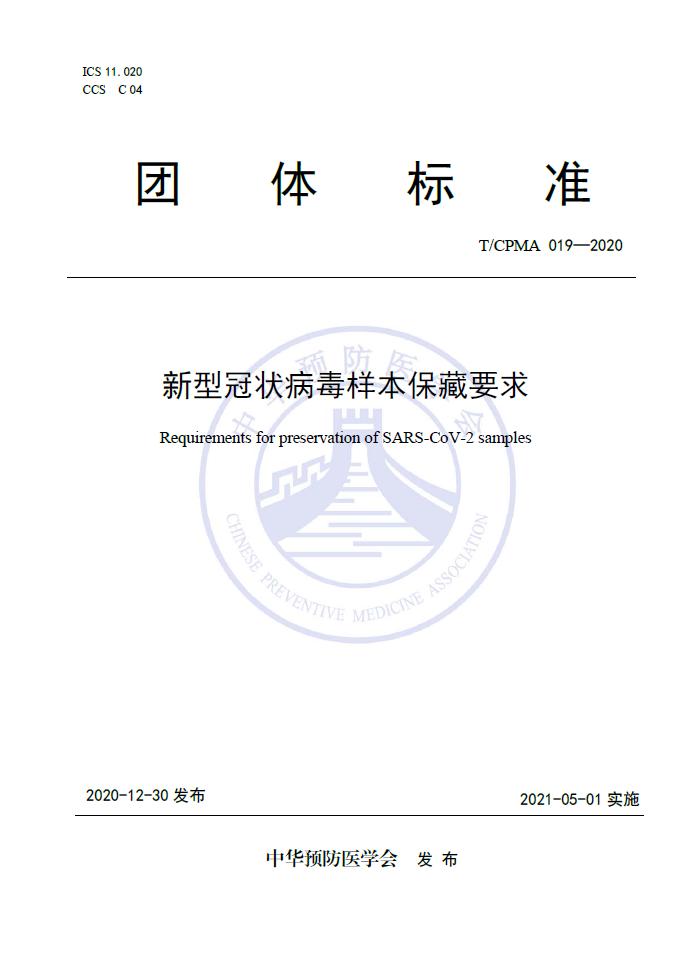 《新型冠状病毒样本保藏要求》团体标准发布