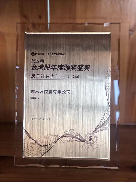 """谭木匠连续四年荣膺金港股""""最具社会责任上市公司""""称号"""