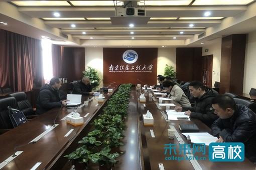 南京信息工程大学召开安全工作专题会议