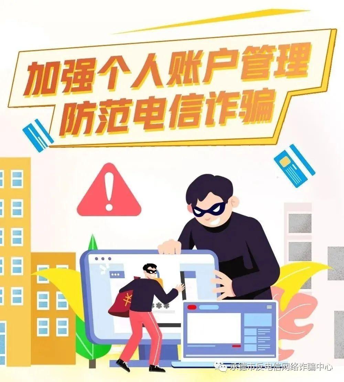 【反电信网络诈骗】提防电信诈骗,加强个人账户管理