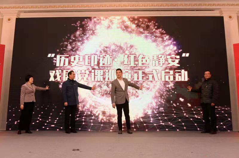 """上海静安红色文化""""好戏连台"""":红色巡展收官,戏剧党课接棒"""