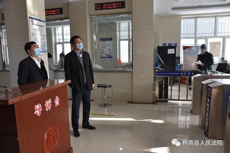 【县区工作】桦南县法院领导全面检查疫情防控工作