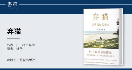 村上春树新书:如何与父亲相处,是我们一生都要学习的事情