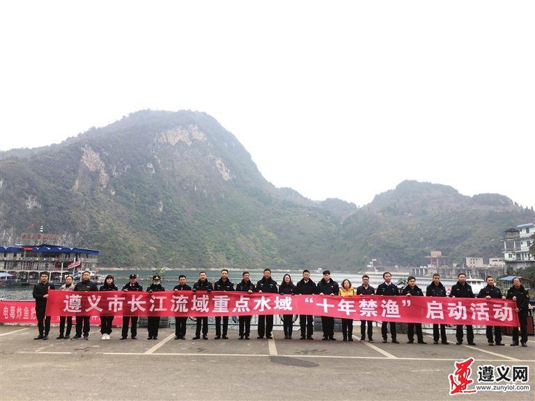 """遵义市长江流域重点水域启动""""十年禁渔"""""""
