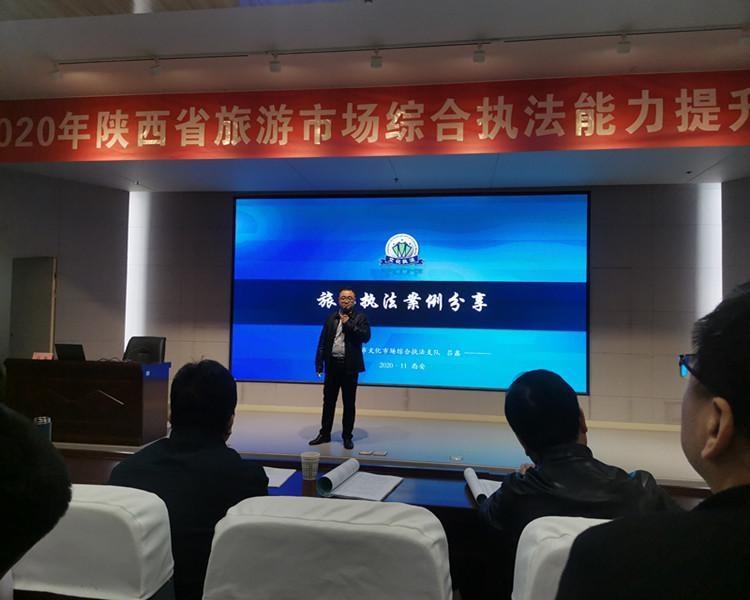 我市吕鑫入选陕西省文化市场综合执法培训师资库一级师资