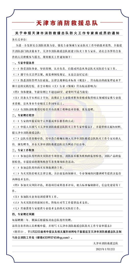 关于申报天津市消防救援总队防火工作专家库成员的通知