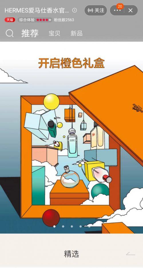 快讯   HERMRS爱马仕香水官方旗舰店将于1月22日在天猫正式开启