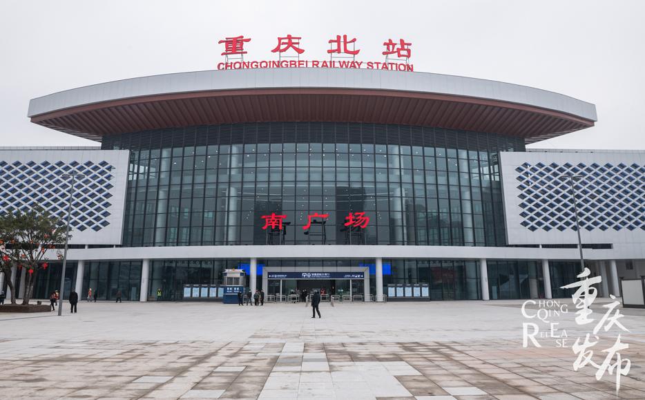 明日起,重庆北站南北广场可进同一候车厅图片