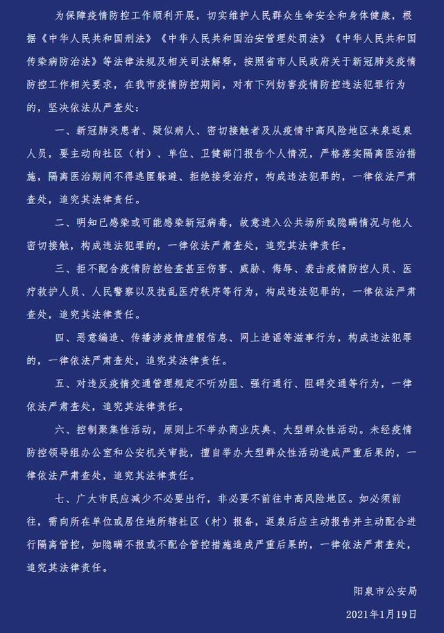 阳泉市公安局关于进一步加强疫情防控工作的通告