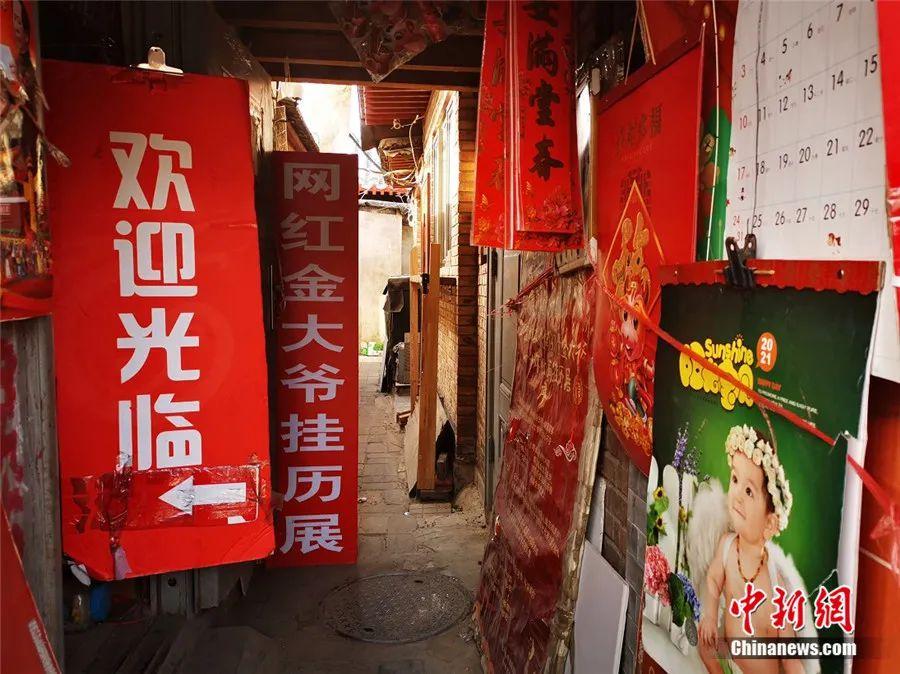 """一起走进""""北京最后的挂历小店"""" 它还能存活多久?"""