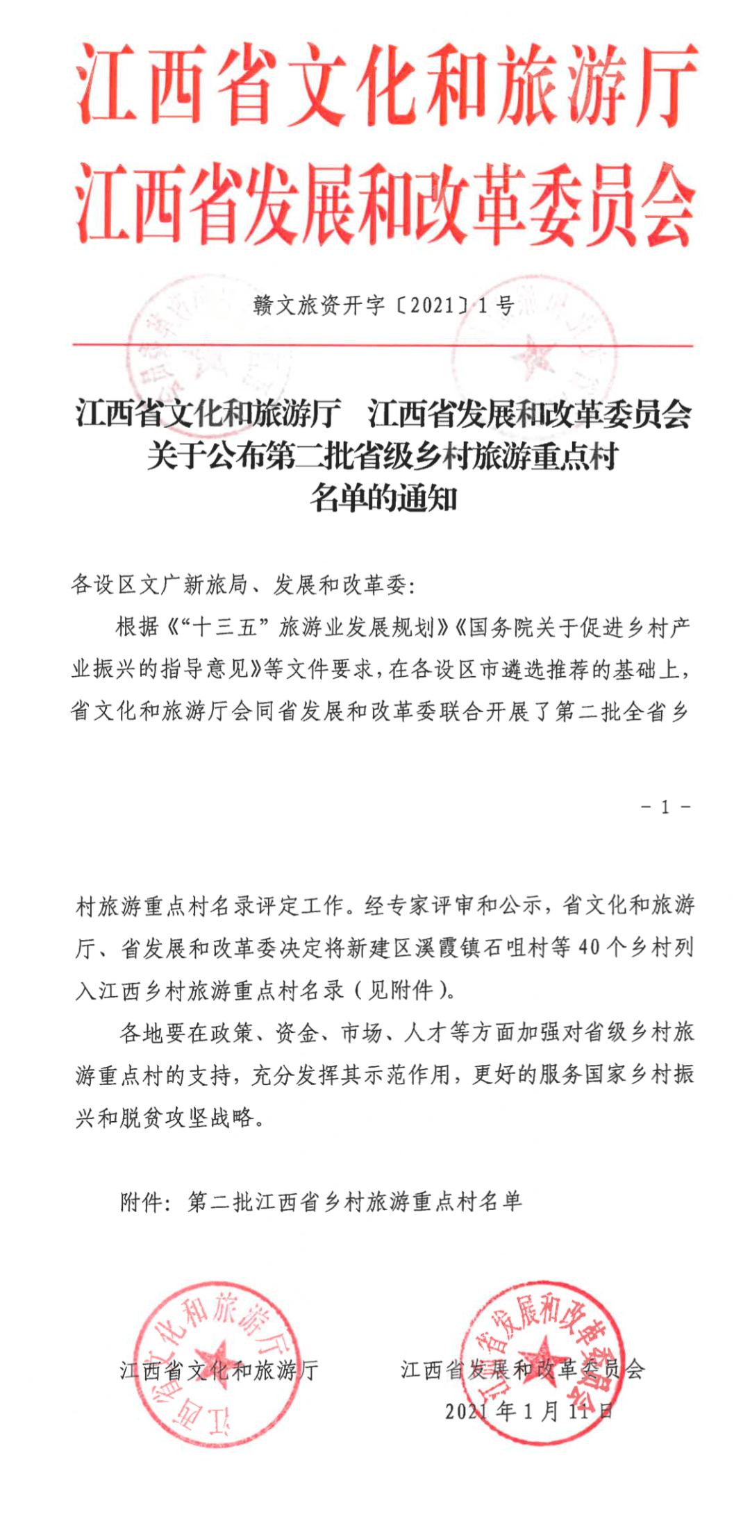 江西40个乡村入选第二批省乡村旅游重点村名录