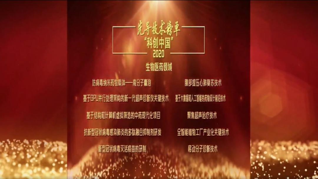 """重庆原创技术入选""""科创中国""""先导技术榜单图片"""