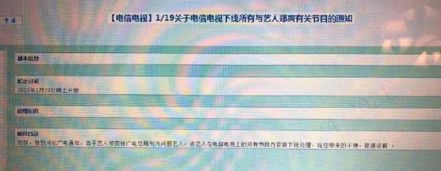 疑似隐婚代孕发酵 郑爽影视剧档期延期剧综艺被传下线