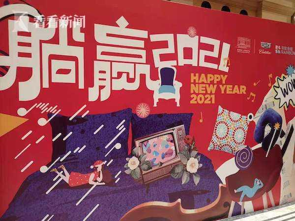 在上海音乐厅 和彩虹合唱团一起穿睡衣躺着跨年