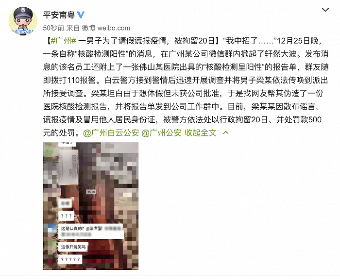 """广州一男子为请假自称""""核酸检测阳性""""被拘留20日"""