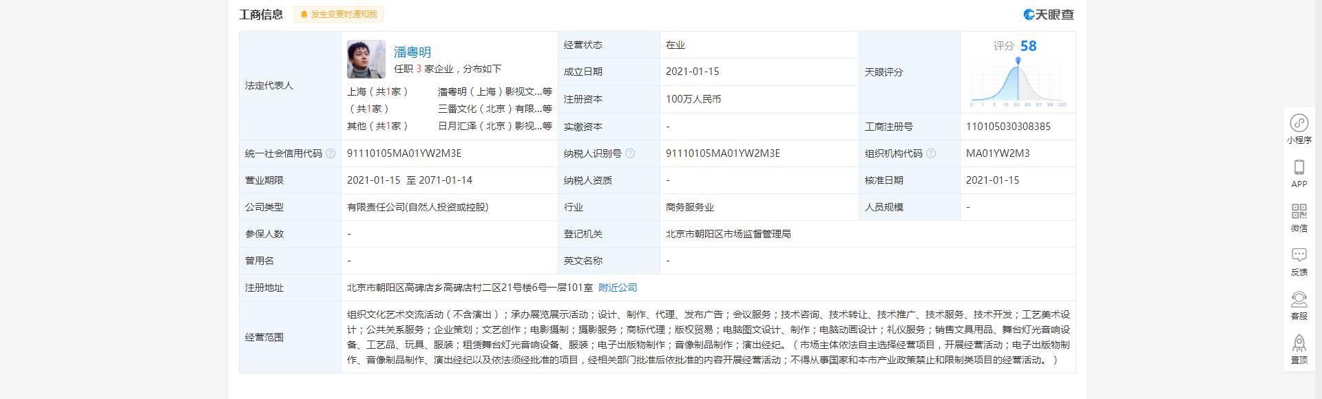 潘粤明成立新公司,经营范围含电影摄制
