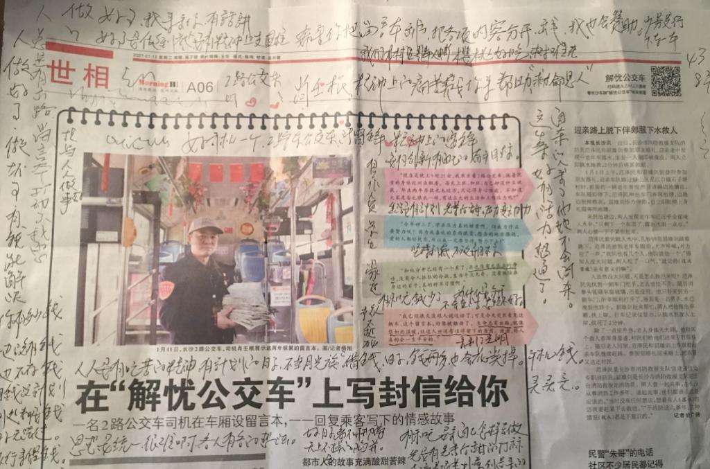 """""""解忧公交车""""感动七旬老人,公交站台等候司机3小时,两人成了""""忘年交"""""""