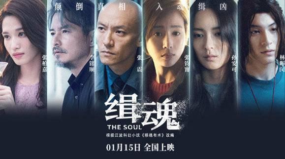 名人堂·访谈|纵使票房未达预期,硬核《缉魂》也要让华语悬疑片走更远