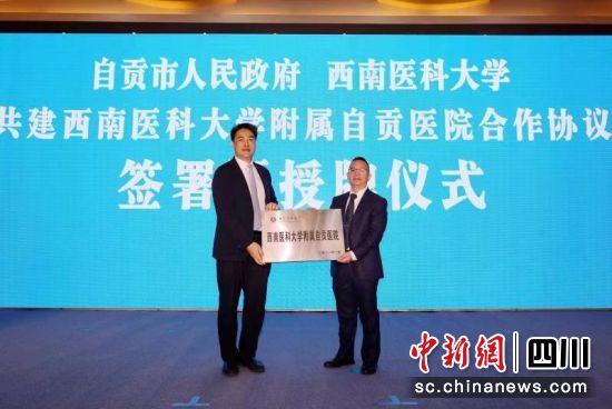 西南医科大学附属自贡医院正式揭牌