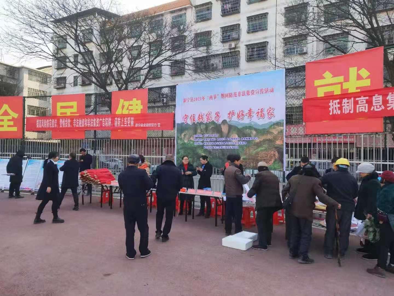 """新宁县举行2021年""""两节""""期间防范非法集资宣传活动"""