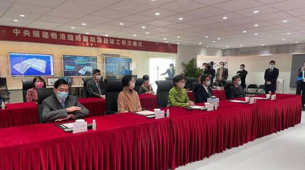 中央援建香港临时医院项目举行竣工移交仪式,林郑月娥等出席
